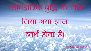 aapki safalta,success quotes,life quotes