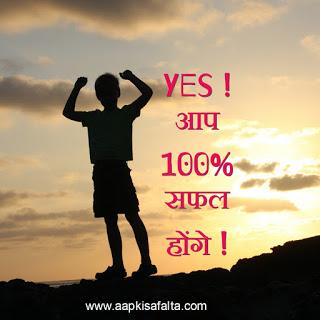 motivational words, आपकी सफलता, successful boy