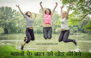 jump, aapki safalta, happy girl, people