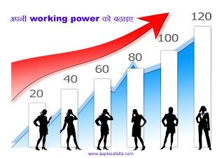 working growth, aapki safalta, women success