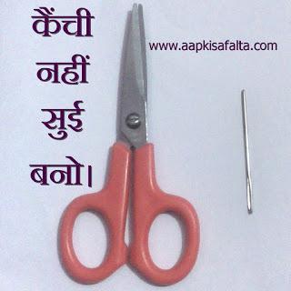 scissor, needle, success tips, hindi slogans, aapkisafalta