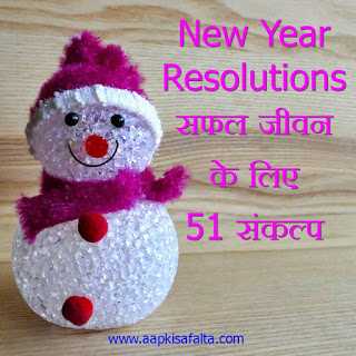 happy new year resolutions, aapki safalta