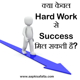 hard work in right direction with good plan, way of success, aapki safalta
