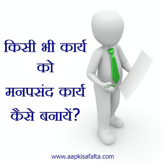 success tips for favorite work, jeevan mantra for life, aapki safalta