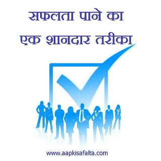 success from failure, successful person, aapki safalta