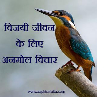 great hindi quotes and suvichar in hindi by aapki safalta