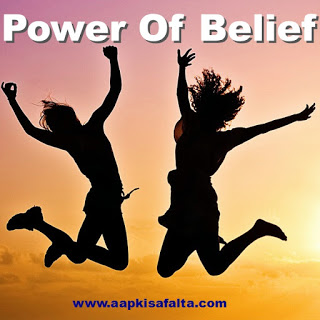 the power of belief in hindi, believe yourself, aapki safalta