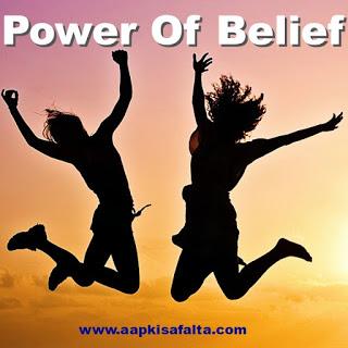 the power of belief in hindi, believe yourself, aapki safalta