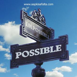 possibilities of success in life, aapki safalta in hindi