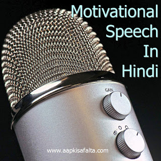 inspirational and motivational speech in hindi, aapki safalta
